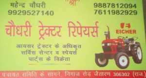chodhary tractor
