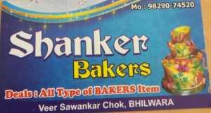 Shankarbakery