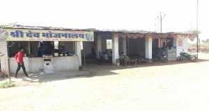 Shree Dev Bhojnalaya