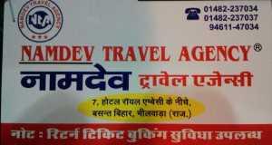 Shree Namdev Travel Agency