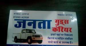 Janta Electricals & Sanitary