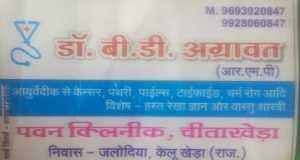 pavan clinic