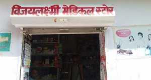 vijaylaxmi1