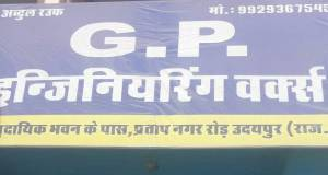 G.P. Engineering Works